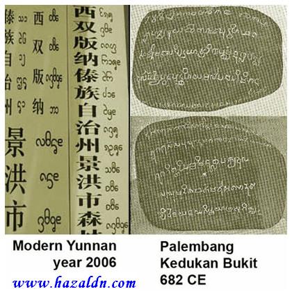 batu bersurat talang tuwo-684M_Palembang