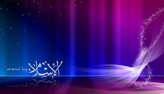 Islamic_Wallpaper_03_by_wheeqo-330x190